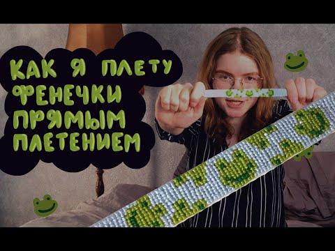Как сделать двойные фенечки - Veproekt.ru