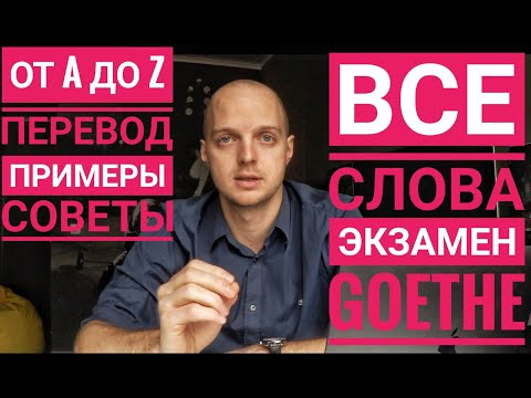Немецкий язык за секс